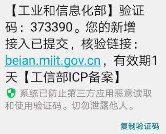 Verifizierungs SMS vom MIIT